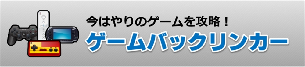 iPhone・Android用アプリゲーム攻略情報